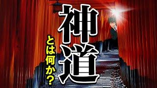 【神道】とは?わかりやすく解説!仏教との関係は?