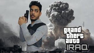 تقليد لعبة درايفر GTA تحشيش عراقي 2018 - يوميات واحد عراقي