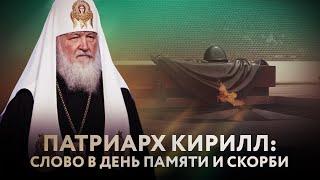ПАТРИАРХ КИРИЛЛ: СЛОВО В ДЕНЬ ПАМЯТИ И СКОРБИ