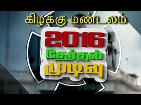 Tamilnadu  Election Result --– Thiruvarur  Dist