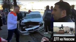 Смотреть видео Санкт Петербург, Невский проспект, Авария [ДТП 16 апреля 2019] онлайн