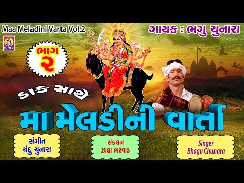 Maa Meldi Ni Varta (Daak Sathe)-Part-1(A) | Bhagu Chunara Na Dakla | Maa Meldi | Gujarati Lok Varta