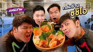 Make a mess at Sushi-OO!! We ate like a horse! - Bie the Ska (Mess the Mess))