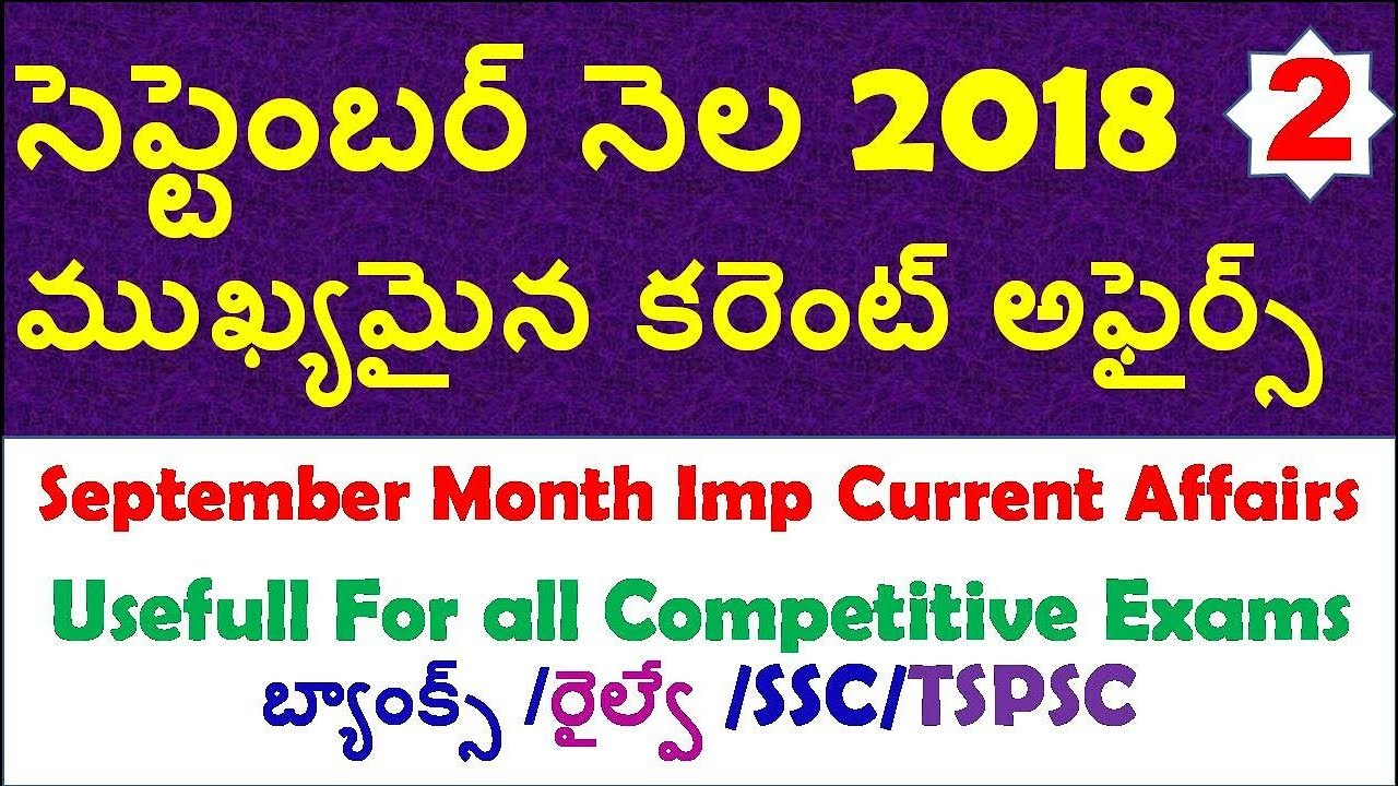 September Month 2018 Imp Current Affairs Part 2 In Telugu