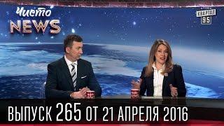 Запрет показа российских фильмов | ЧистоNews 2016 #265