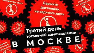 Карантин в Москве, день 3: остались только бездомные. Опустевшие вокзалы, метро и закрытые рестораны