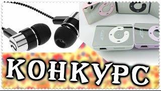 Конкурс - MP3 плеер и наушники, а не как сделать лайфхаки▐ ADULT CHILD - Отец и Сын