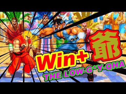 [Win+G] ケン(Ken) Playthrough - SUPER STREET FIGHTER II