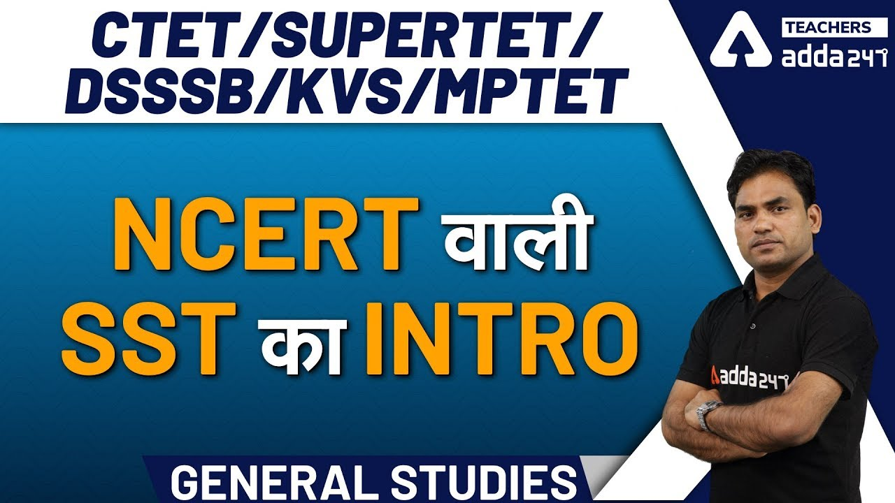 NCERT वाली SST का Introduction | General Studies for CTET! SUPERTET! DSSSB! KVS & MPTET