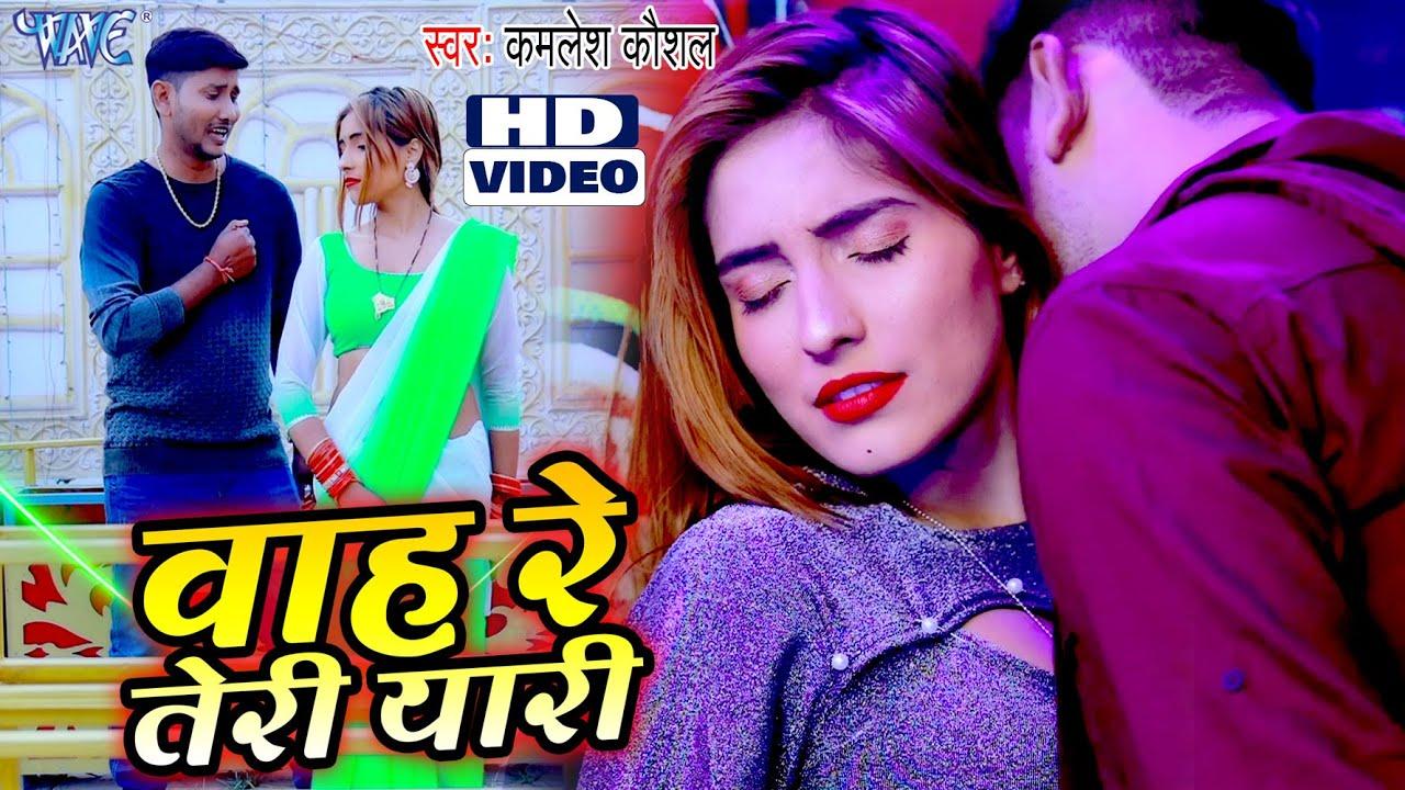 वाह रे तेरी यारी - #Kamlesh Kaushal का यह दर्दभरा गाना रुला देगा आपको - Bhojpuri Sad Song 2021
