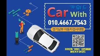 카위드 자동차검사(정비)대행 / 경기남부(성남,분당,판…