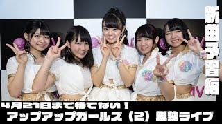 このビデオで要予習!!!!! 4月21日(土)新宿BLAZEで単独ライブ開催!! ...