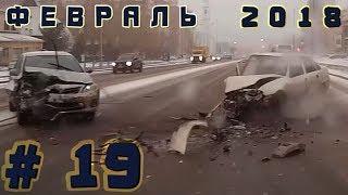 Подборка ДТП Февраль 2018 #19/ Car crash compilation February 2018 #19