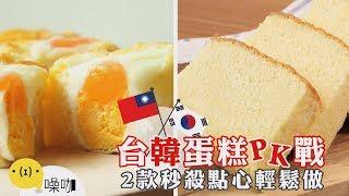台韓蛋糕PK戰!古早味蛋糕 vs 韓式雞蛋糕~2款秒殺點心輕鬆做【做吧!噪咖】料理食譜 Taiwanese Castella Cake & Korean Egg Pancake (蛋中蛋)