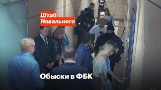 обыски в офисе Навального