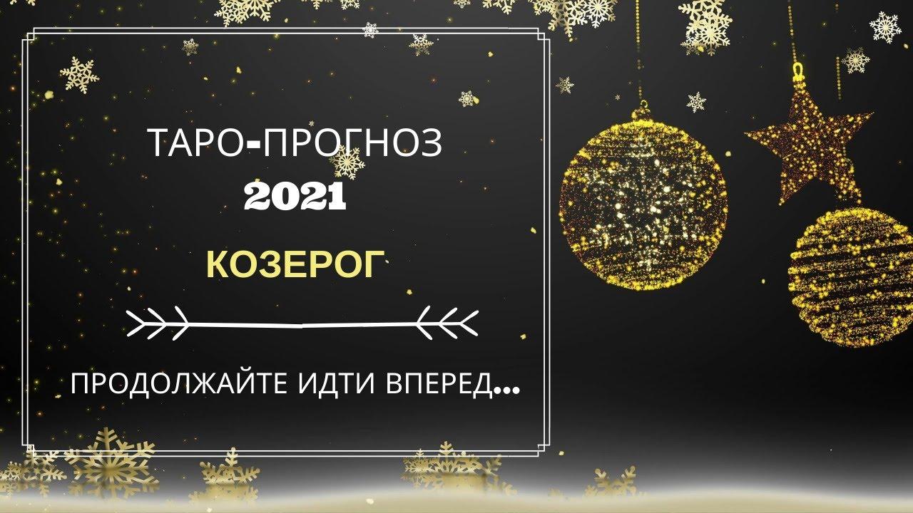 Таро – прогноз на 2021 год. КОЗЕРОГ. Таро-гороскоп на 2021 год.