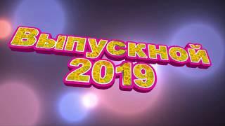 Выпускной 2019!Футаж надпись заставка 3D с фоном и без фона для видеомонтажа