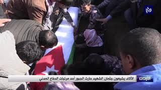 الآلاف يشيعون جثمان الشهيد الأردني حارث الجبور  - (10-11-2018)