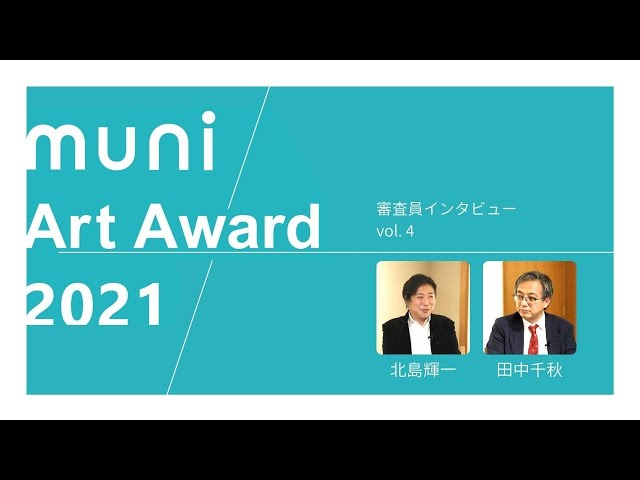 muni Art Award 2021 審査員インタビュー Vol.4【アートフェア東京・マネージングディレクター・北島輝一】 フルバージョン