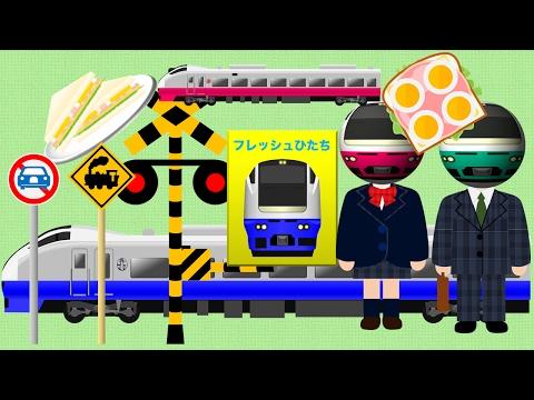電車踏切アニメ3本 | 子供向け | フレッシュひたち | train animation for Kids
