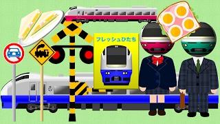 電車踏切アニメ3本 | 子供向け | フレッシュひたち | train animation for Kids thumbnail