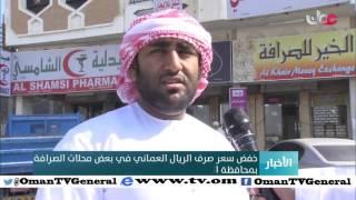 خفض سعر صرف الريال العماني في بعض محلات الصرافة بمحافظة البريمي