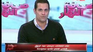 #صحافة_النهار |  الصحفى احمد الهوارى : كابتن ميمي بصق على مسئولى الزمالك ووجة الفاظ خارجة