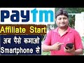Paytm Affiliate Program | How To Earn Money From Paytm In Hindi