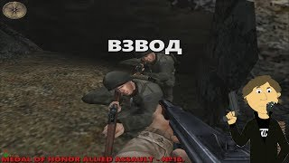 MEDAL OF HONOR: ALLIED ASSAULT - №16. ВЗВОД