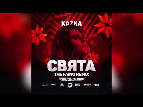 KAZKA - СВЯТА (THE FAINO REMIX)