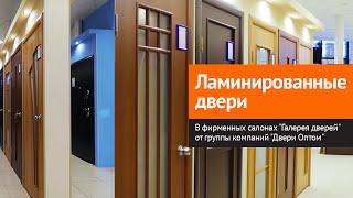 Ламинированные двери от группы компаний