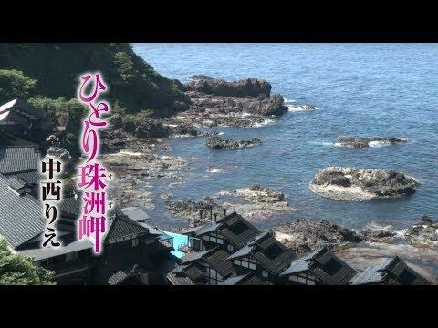 中西りえ「ひとり珠洲岬」