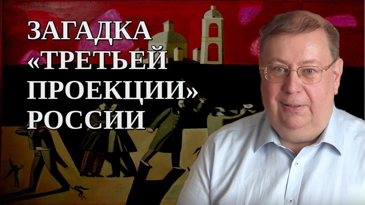 Загадка «третьей проекции» России. Александр Пыжиков
