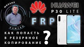 FRP Huawei P30 lite MAR-LX1H Как попасть в резервное копирование. Решение