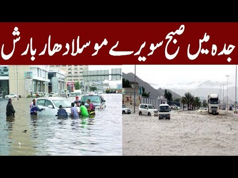 Saudi Arabia Rain Urdu news - rain in dammam east saudi arabia | latest saudi news today 2018