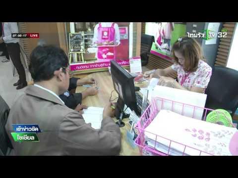 เปิดกู้บ้านประชารัฐรอบ 2 | 22-04-59 | เช้าข่าวชัดโซเชียล | ThairathTV
