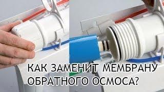 Как заменить мембрану в фильтре для воды обратный осмос за 1 минуту?(, 2014-01-30T19:11:20.000Z)