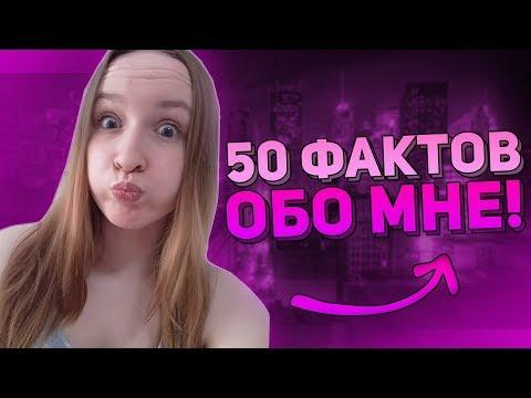 50 ФАКТОВ ОБО МНЕ! СЕКРЕТЫ О ЖИЗНИ ДЕВУШКИ ХЕЛДОРА !