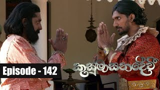 Kusumasana Devi | Episode 142 08th January 2019 Thumbnail