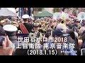 『世田谷ボロ市2018』 海上自衛隊 東京音楽隊 参加
