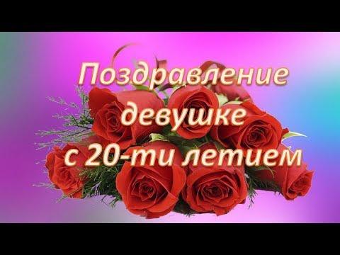 Поздравление с 20 летием девушке | Поздравления | Пожелания