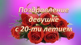 Поздравление с 20 летием девушке  Поздравления  Пожелания