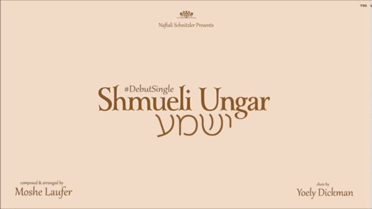 Yishuma - Shmueli Ungar - ישמע - שמילי אונגר