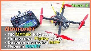 Квадрокоптер-долголет - Полетник MATEK F405-CTR, апаратура FlySky FS-i6 і налаштування в iNAV
