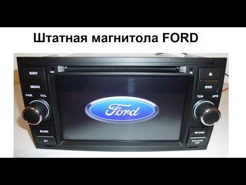 Штатная магнитола Ford универсальная прямоугольная