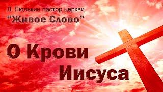 Л  Люлькин проповедь О крови Иисуса