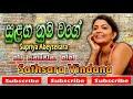 Sulanga Numba Wage | Supriya Abeysekara | Ma Nowana Mama | Sathsara Vindana |