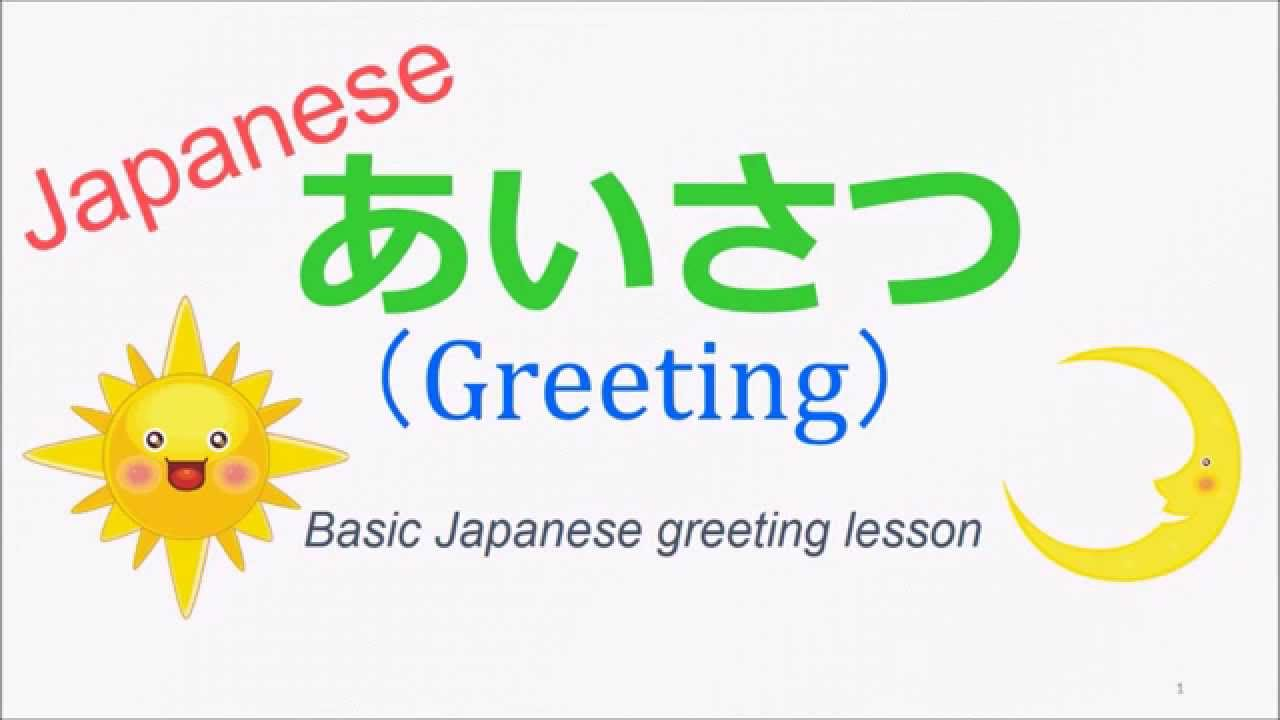 Japanese greeting1 basic japanese language lesson japanese greeting1 basic japanese language lesson youtube m4hsunfo