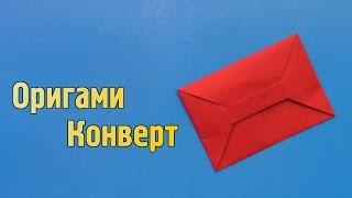 кОНВЕРТ ОРИГАМИ из Бумаги Своими Руками / Origami Envelope Tutorial