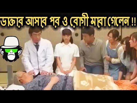 BANGLA FUN COMEDY   KAISHYA DOCTOR   BANGLA FUNNY DUBBING 2018